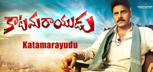 Katamarayudu Full Movie & Katamarayudu Songs Download