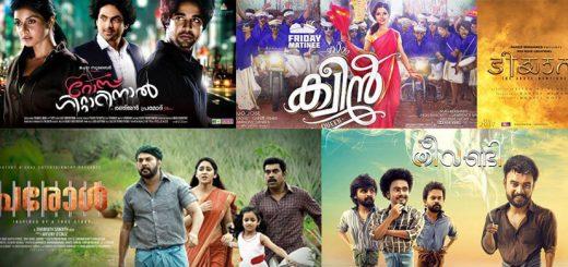 New Malayalam Full Movie Download HD