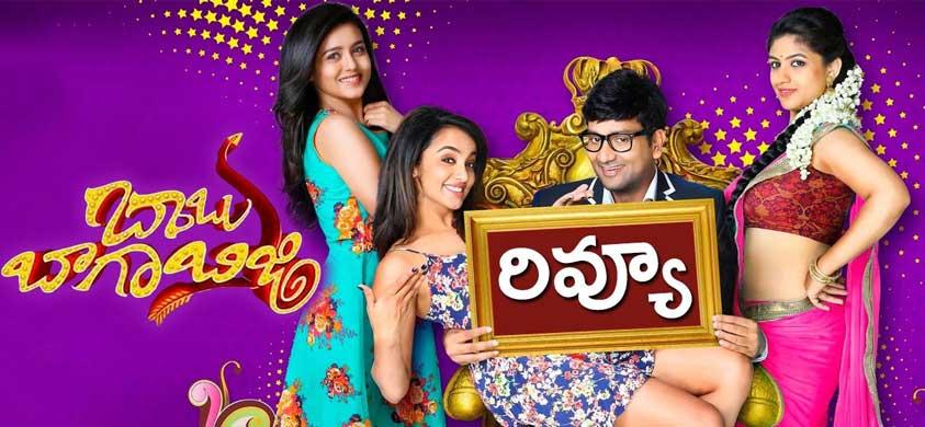 babu baga busy full movie online watch free