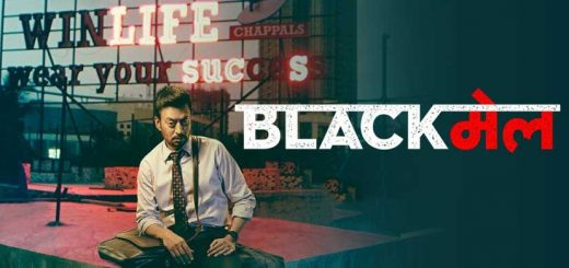 Blackmail Movie Download
