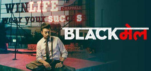 Blackmail Movie Download