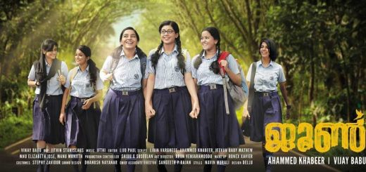 June Malayalam Movie Download