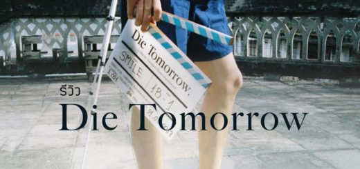 Die Tomorrow Thai Movie Download