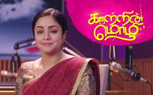 Kaatrin-Mozhi-full-movie-download-InsTube